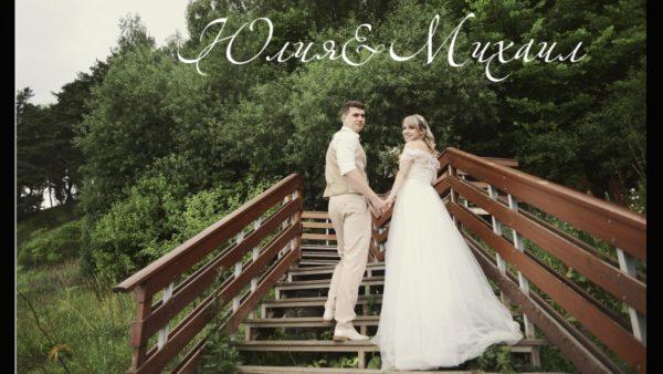 Юля&Михаил | Свадебный клип